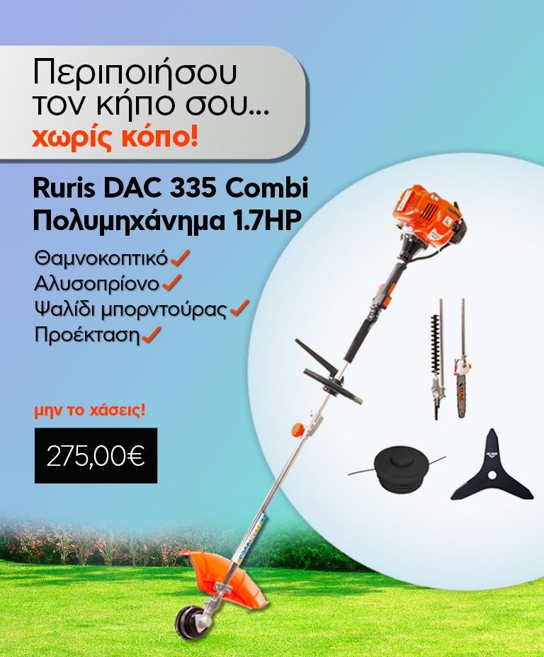 Ruris Dac 335 Combi Πολυμηχάνημα